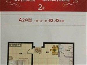 低价出售朝阳花园1室1厅1卫42万元