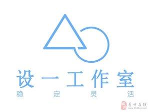 青州設一工作室 專業PPT設計