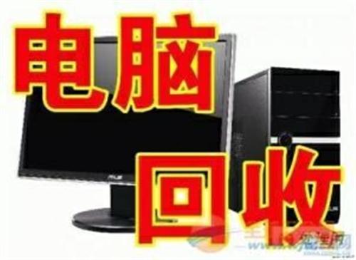 长期高价回收各种二手电脑液晶显示器笔记本