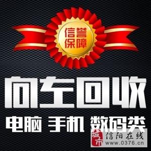 信阳八县三区高价上门回收全系列笔记本电脑