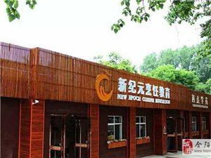 陜西新紀元烹飪學校渭南市合陽縣特招20名