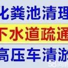 南京【江宁区,雨花区】下水道疏通,厂房污水管道清洗