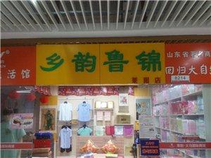 鄉韻魯錦是個什么樣的環保產品?