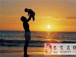 父親,您是我的大樹 我想和您一起成長