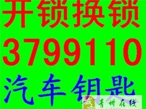 青州開鎖2228110青州汽車鑰匙青州換鎖