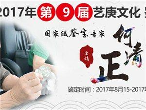 成都鉴宝会8月15-16日在成都艺庚举行
