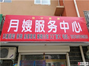 佳宁家政:月嫂服务中心