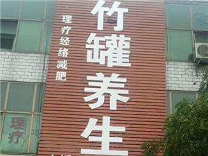 安平竹罐養生