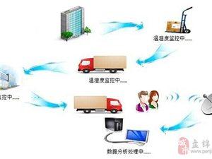 冷庫 藥品倉儲 冷鏈運輸 溫濕度自動監測系統