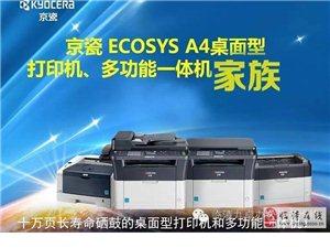 临清上门修打印机 专业维修十余年