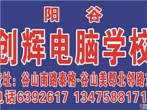 陽谷創輝電腦培訓學校招生