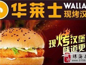 開家華萊士漢堡炸雞加盟店多少錢/漢堡快餐加盟品牌十大排行榜