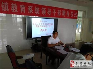 【学校新闻】泰安第十中学召开党员、干部带头治理违建暨市巡视工