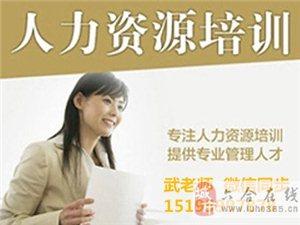南京人力资源师职业培训 证书有效 全国通用