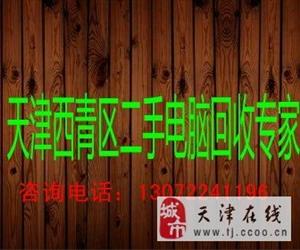 天津西青开发区赛达大道大寺镇附近电脑高价回收