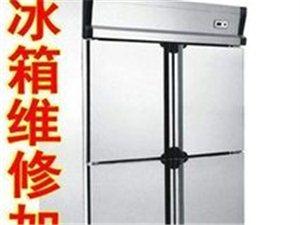 建邺区南苑冰箱 冰柜 冷库 空调维修及加氟