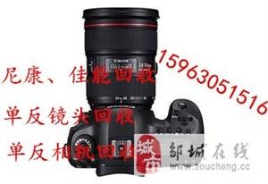 邹城回收二手相机邹城单反相机及镜头回收