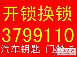青州開鎖3799110青州換鎖