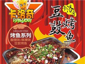 贵阳夜市特色烤鱼三种口味加盟