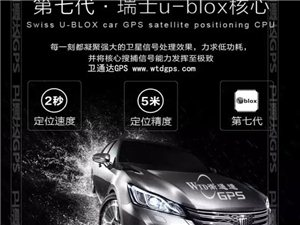 郑州GPS防盗定位器防拆卸方案卫通达邱小洁GPS