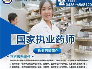 吉林省執業藥師資格考試報名—簽約過關班開始啦