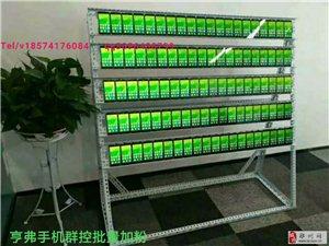 手機群控系統微信營銷推廣