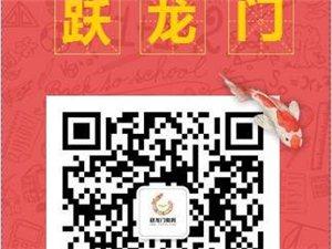 跃龙门教育教师招聘刷题班和特岗教师面试培训