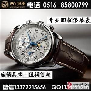 徐州浪琴手表回收折扣高吗丰县旧手表回收去哪里好