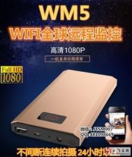 wifi移动电源摄像机wifi充电宝摄像机高清取