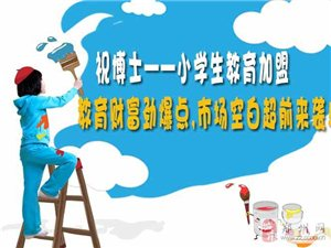 在郑州办辅导班 辅导班怎么加盟