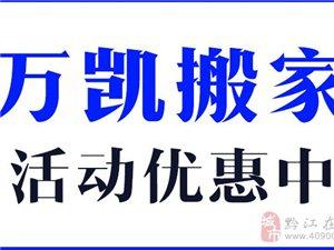 黔江专业:居民,公司,办公室,等搬家服务,清洁服务
