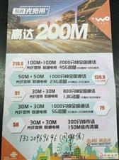 聊城宽带受理热线13220969696