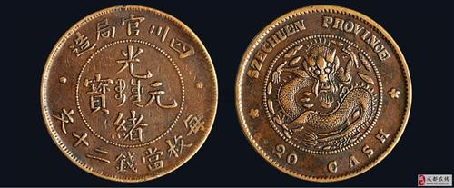 成都哪儿鉴定铜元成都艺庚文化