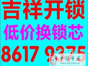 重慶大渡口開鎖巴國城開鎖換鎖芯換指紋鎖