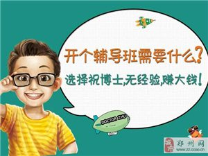 在郑州开一家托管辅导班 加盟找祝博士