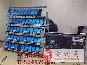 鄭州亨弗手機群控正版群控軟件