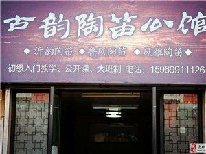沂蒙古韵陶笛公馆