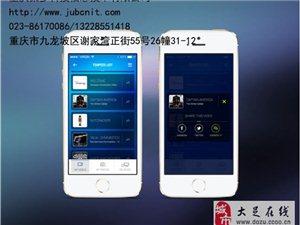 重慶APP開發公司,重慶APP開發,重慶微信開發