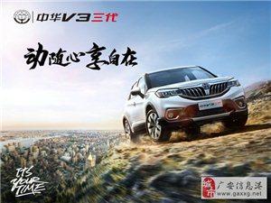 6萬元級最好的SUV 中華v3三代奪目上市
