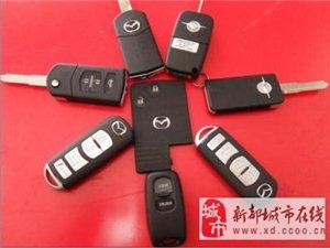 新都配汽車遙控鑰匙|鑰匙全丟可以配鑰匙|指紋鎖