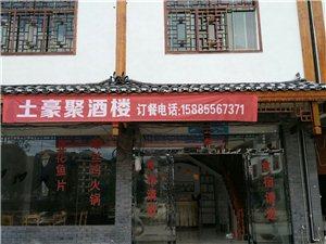 荔波县小七孔镇《土豪酒楼》