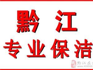 黔江专业清洁服务