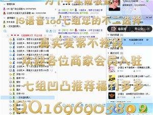 is语音106刷单平台欢迎各位商家刷手入驻!!