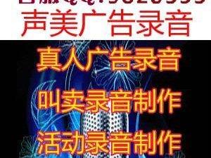 手機店開業店慶促銷廣告宣傳錄音制作 mp3音頻制作