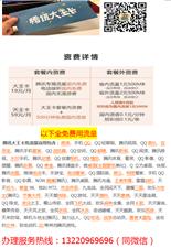 聊城腾讯大王卡服务中心13220969696同微