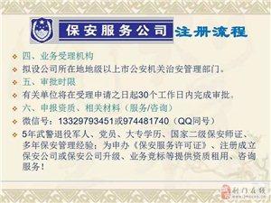 保安师证(出租电话:13329793451)