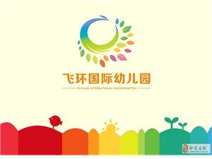 即墨飞环国际幼儿园盛大开园