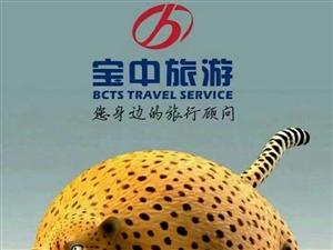 宝中旅行社长阳门市部【全国连锁】优质,专业,实力