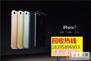 绍兴iphone7手机回收绍兴iphone6p手机