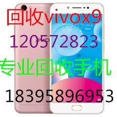 绍兴市二手手机回收